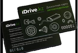 Скидки для владельцев дисконтных карт Idrive.kz