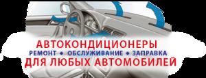 remont_kondizionerov