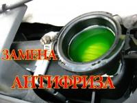 Замена антифриза на аппарате